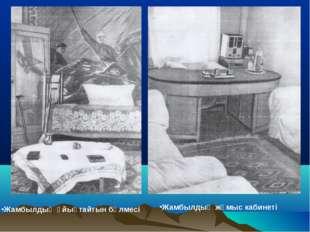 Жамбылдың ұйықтайтын бөлмесі Жамбылдың жұмыс кабинеті