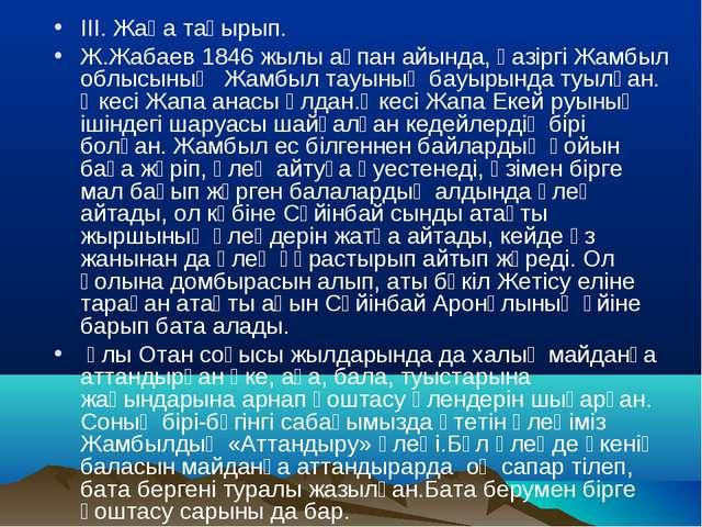 ІІІ. Жаңа тақырып. Ж.Жабаев 1846 жылы ақпан айында, қазіргі Жамбыл облысының...