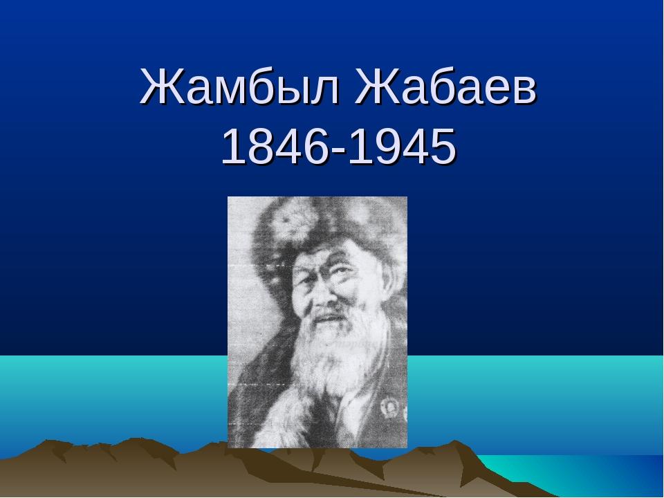 Жамбыл Жабаев 1846-1945