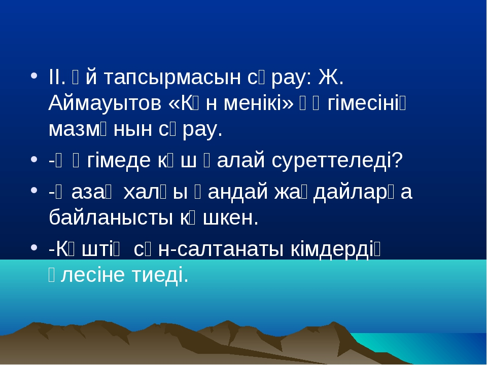 ІІ. Үй тапсырмасын сұрау: Ж. Аймауытов «Күн менікі» әңгімесінің мазмұнын сұра...