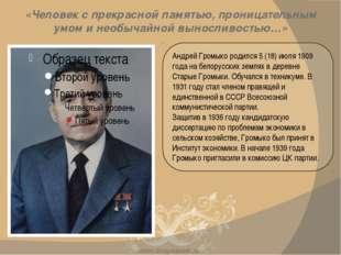 Андрей Громыко родился 5 (18) июля 1909 года на белорусских землях в деревне