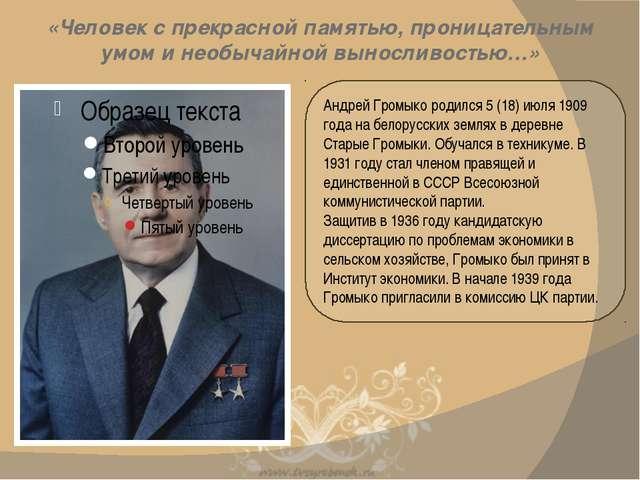 Андрей Громыко родился 5 (18) июля 1909 года на белорусских землях в деревне...