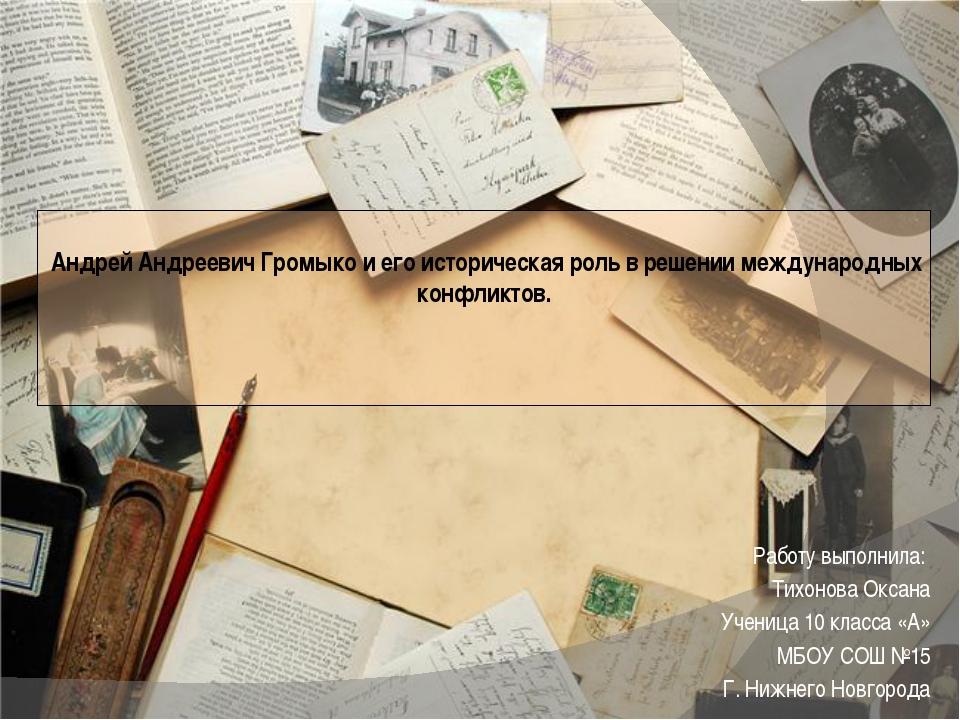 Андрей Андреевич Громыко и его историческая роль в решении международных кон...