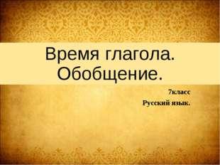 Время глагола. Обобщение. 7класс Русский язык.