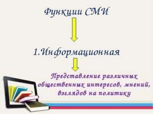 Функции СМИ 1.Информационная Представление различных общественных интересов,