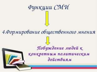 Функции СМИ 4.Формирование общественного мнения Побуждение людей к конкретным