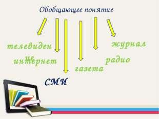 Обобщающее понятие телевидение интернет газета журнал СМИ радио