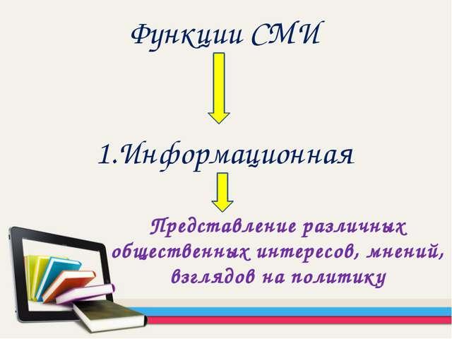 Функции СМИ 1.Информационная Представление различных общественных интересов,...