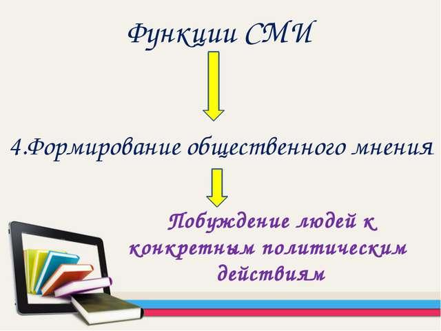 Функции СМИ 4.Формирование общественного мнения Побуждение людей к конкретным...