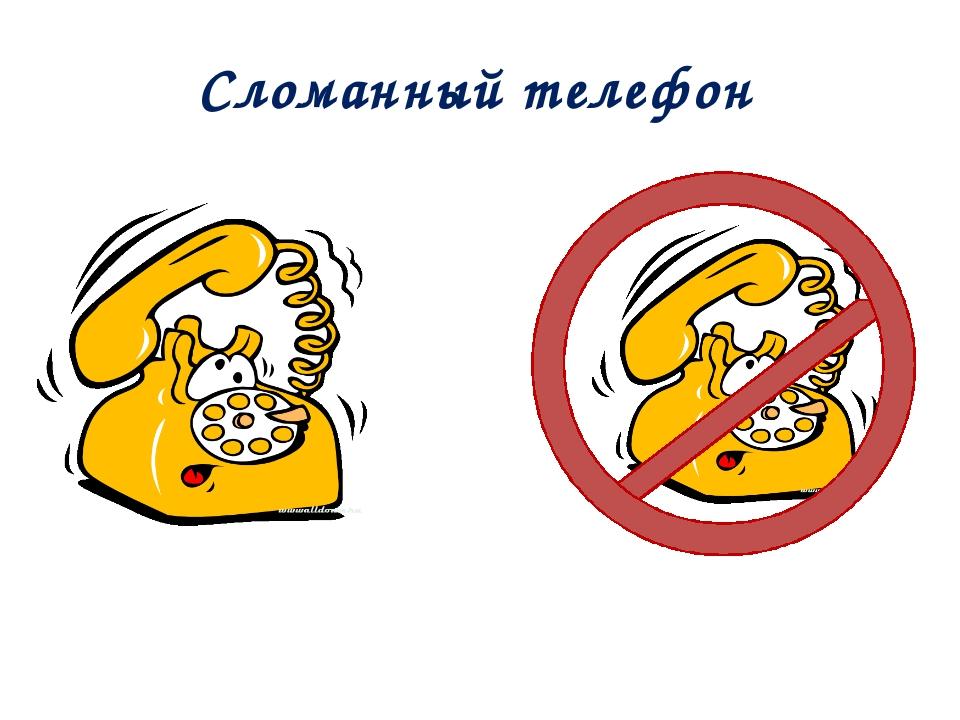 гладкую крышу сломанный телефон для взрослых игра магазинов России