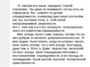 -Я смотрю все ваши передачи, Сергей Сергеевич. Вы даже не понимаете, кто вы