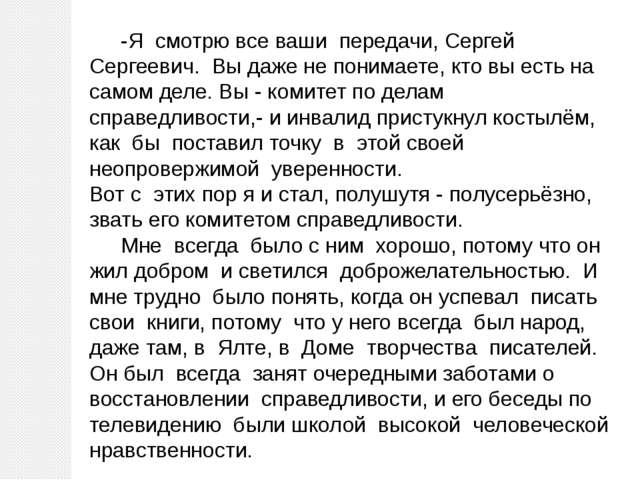 -Я смотрю все ваши передачи, Сергей Сергеевич. Вы даже не понимаете, кто вы...