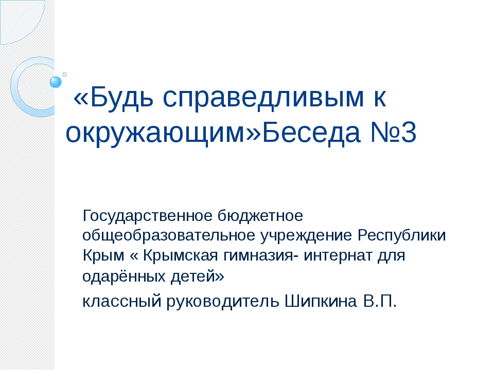 «Будь справедливым к окружающим»Беседа №3 Государственное бюджетное общеобра...