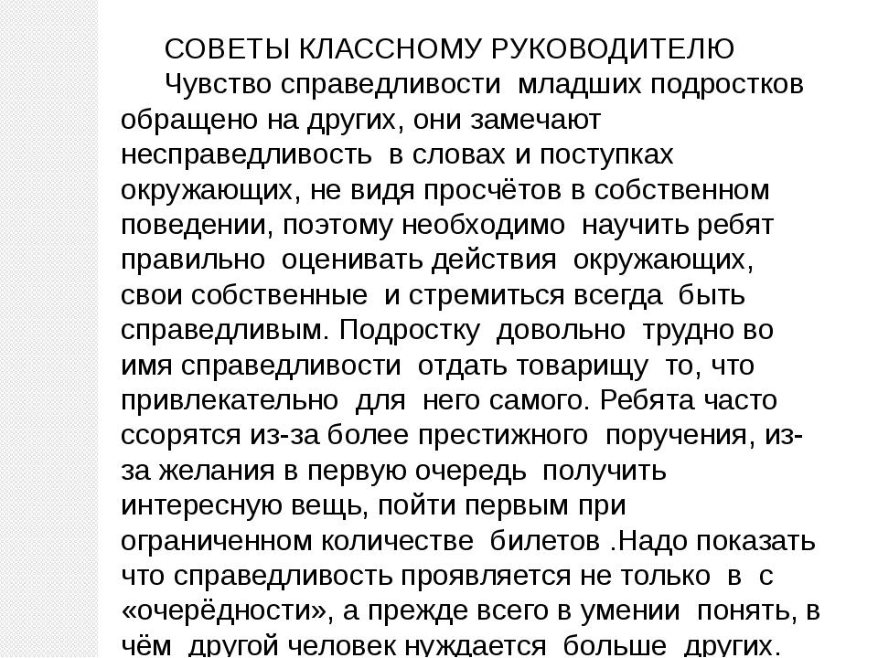 СОВЕТЫ КЛАССНОМУ РУКОВОДИТЕЛЮ Чувство справедливости младших подростков обр...