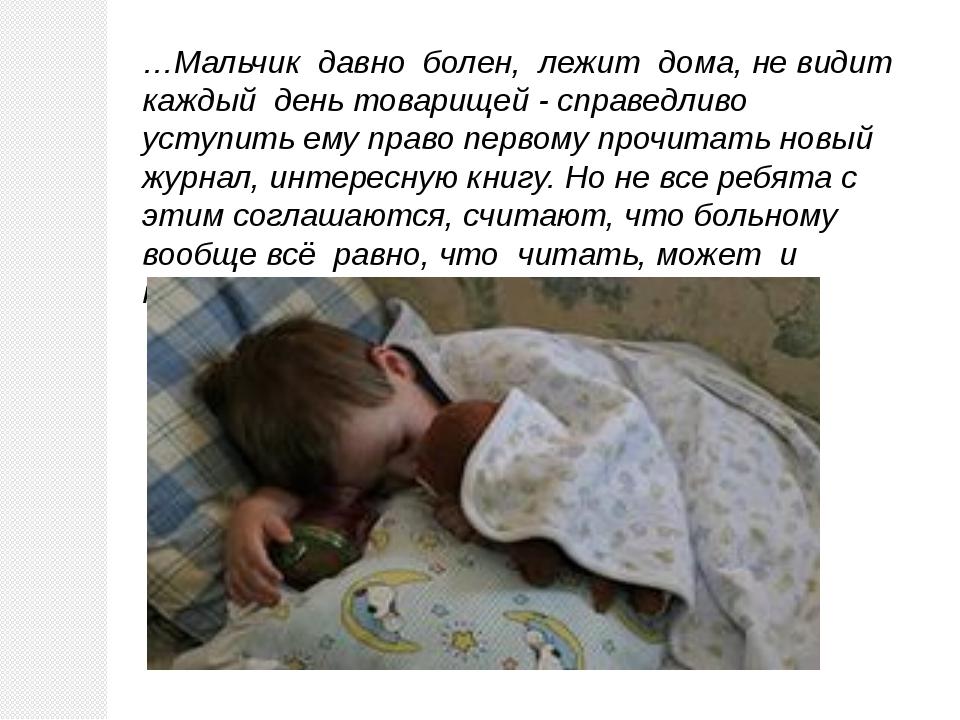 …Мальчик давно болен, лежит дома, не видит каждый день товарищей - справедлив...