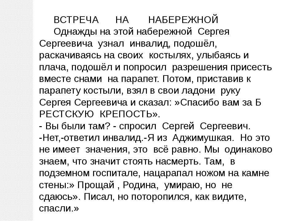 ВСТРЕЧА НА НАБЕРЕЖНОЙ Однажды на этой набережной Сергея Сергеевича узнал ин...