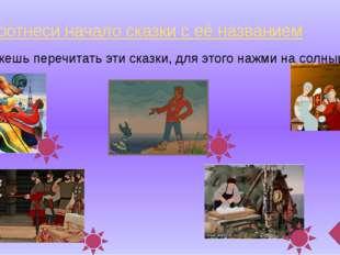 Заполни пропуски в стихотворении А.С. Пушкина Если хочешь послушать стихотвор