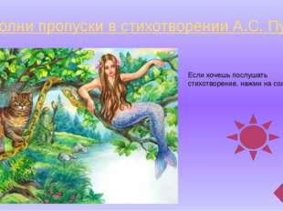 Реши кроссворд «По произведениям Пушкина