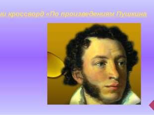Герои сказок А.С. Пушкина