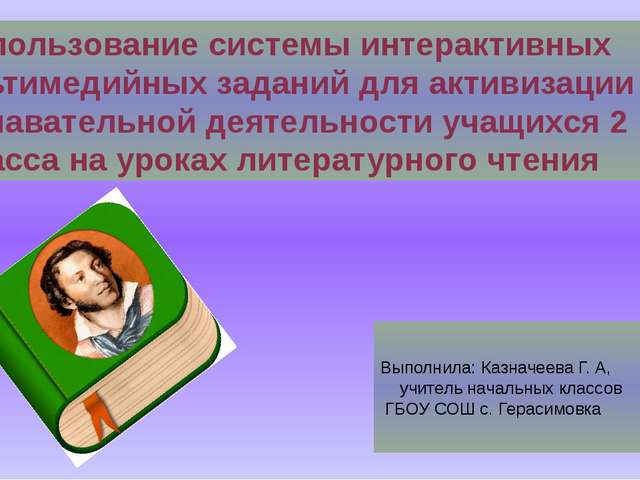 Выполнила: Казначеева Г. А, учитель начальных классов ГБОУ СОШ с. Герасимовка...