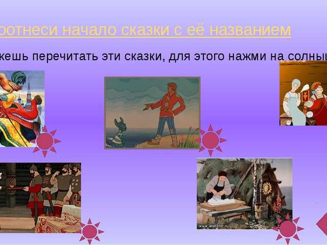 Заполни пропуски в стихотворении А.С. Пушкина Если хочешь послушать стихотвор...