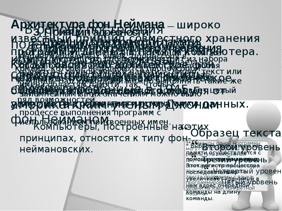 Архитектура фон Неймана — широко известный принцип совместного хранения прогр...