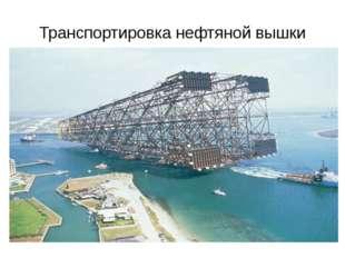 Транспортировка нефтяной вышки