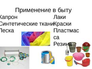 Применение в быту Лаки Краски Пластмасса Резина Капрон Синтетические ткани Ле