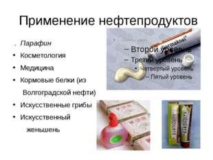 Применение нефтепродуктов . Парафин Косметология Медицина Кормовые белки (из