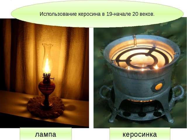 Использование керосина в 19-начале 20 веков. лампа керосинка