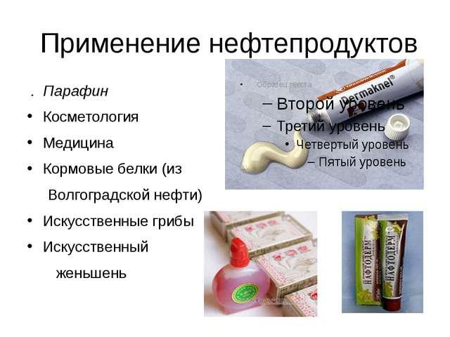 Применение нефтепродуктов . Парафин Косметология Медицина Кормовые белки (из...
