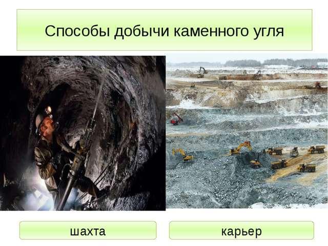 Способы добычи каменного угля карьер шахта