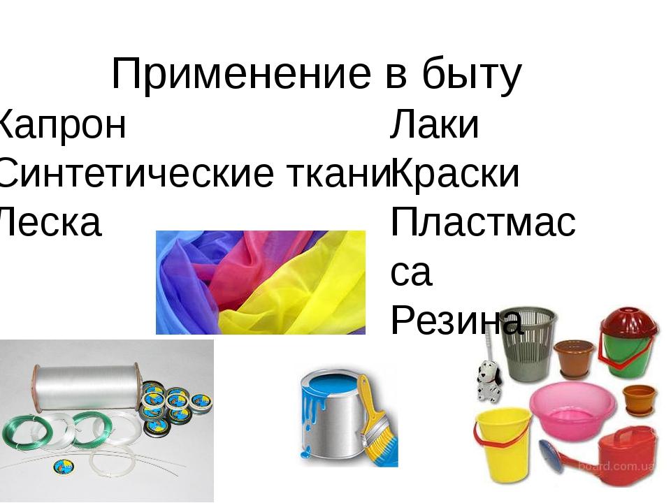 Применение в быту Лаки Краски Пластмасса Резина Капрон Синтетические ткани Ле...