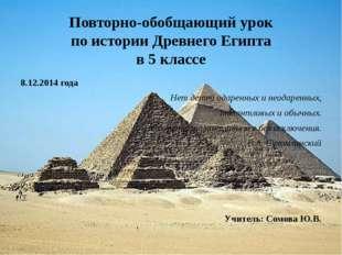 Повторно-обобщающий урок по истории Древнего Египта в 5 классе 8.12.2014 года