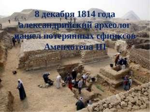 8 декабря 1814 года александрийский археолог нашел потерянных сфинксов Аменхо