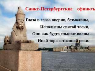 Санкт-Петербургские сфинксы Глаза в глаза вперив, безмолвны, Исполнены свято