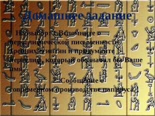 Домашнее задание На выбор: 1.Вспомните о иероглифической письменности древних