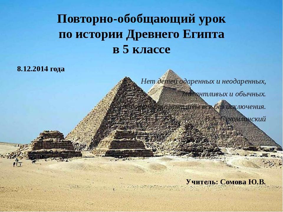 Повторно-обобщающий урок по истории Древнего Египта в 5 классе 8.12.2014 года...