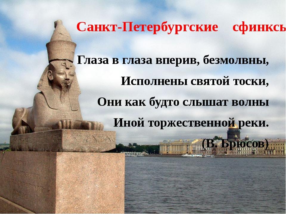 Санкт-Петербургские сфинксы Глаза в глаза вперив, безмолвны, Исполнены свято...