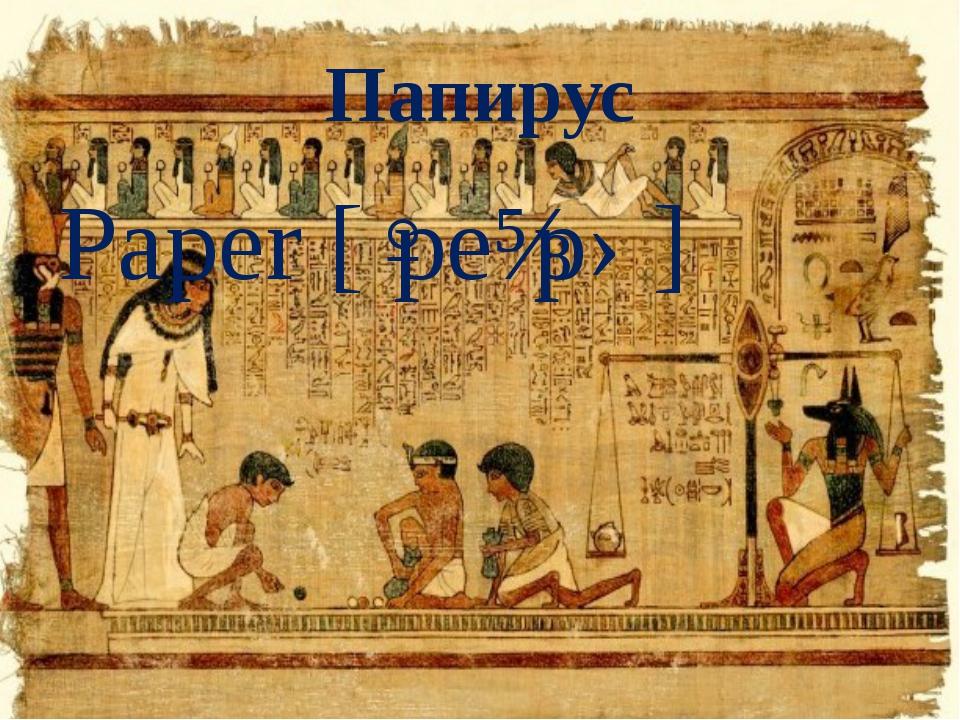 Папирус Paper [ˈpeɪpə]