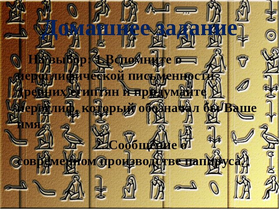 Домашнее задание На выбор: 1.Вспомните о иероглифической письменности древних...