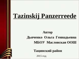 Tazinskij Panzerreede Автор Дьяченко Ольга Геннадьевна МБОУ Масловская ООШ Та