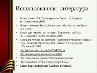 Использованная литература Венок славы. Т.4.Сталинградская битва. А.Корнеев-М.