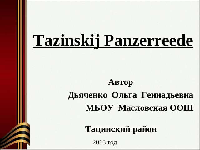 Tazinskij Panzerreede Автор Дьяченко Ольга Геннадьевна МБОУ Масловская ООШ Та...