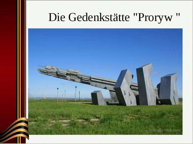 """Die Gedenkstätte """"Proryw """""""