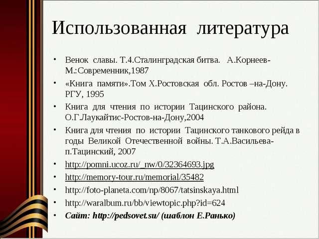 Использованная литература Венок славы. Т.4.Сталинградская битва. А.Корнеев-М....