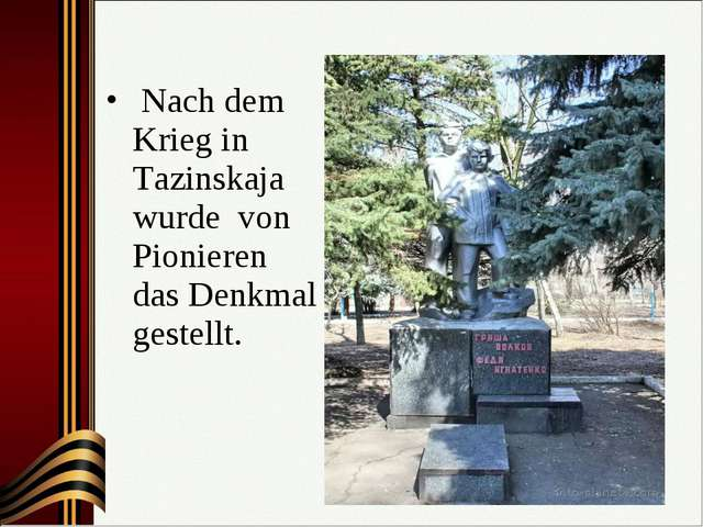 Nach dem Krieg in Таzinskaja wurde von Pionieren das Denkmal gestellt.