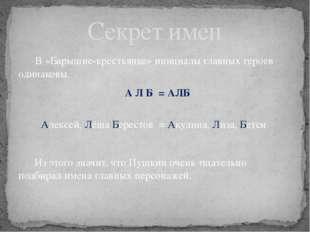 В «Барышне-крестьянке» инициалы главных героев одинаковы. А Л Б = АЛБ Алексе