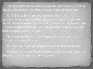 Воспитанием маленького Пушкина занимались бабушка Марья Алексеевна Ганнибал