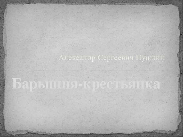 Александр Сергеевич Пушкин Барышня-крестьянка